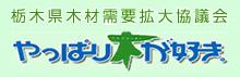 栃木県木材需要拡大協議会webサイト