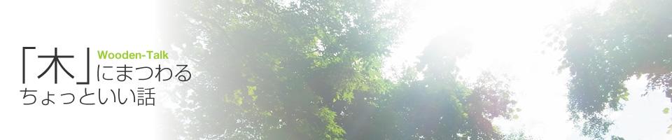 「木」にまつわるちょっといい話